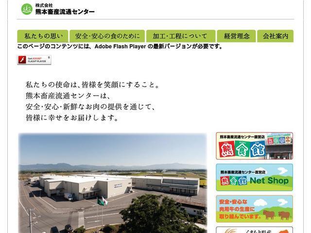 株式会社熊本畜産流通センター