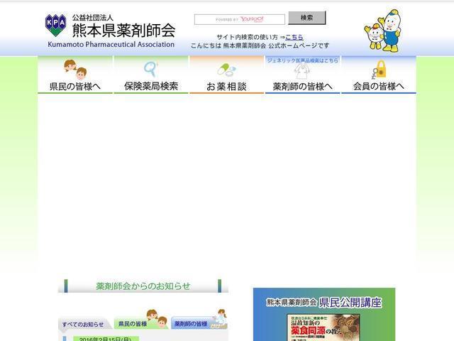 公益社団法人熊本県薬剤師会
