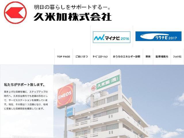 久米加株式会社
