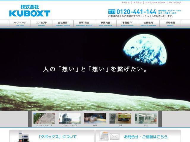 株式会社KUBOXT