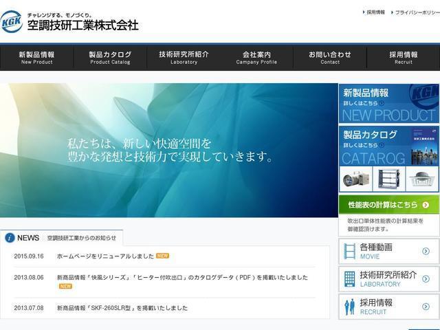 空調技研工業株式会社