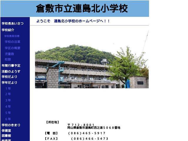 倉敷市立連島北小学校