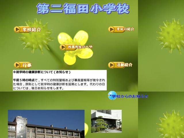 倉敷市立第二福田小学校
