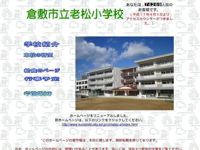 倉敷市立老松小学校