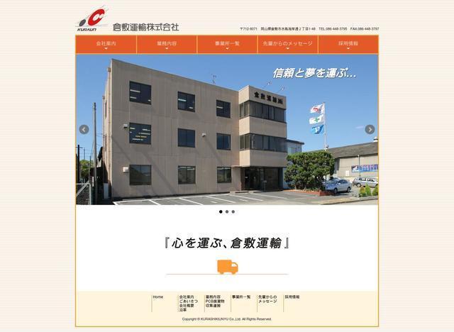 倉敷運輸株式会社
