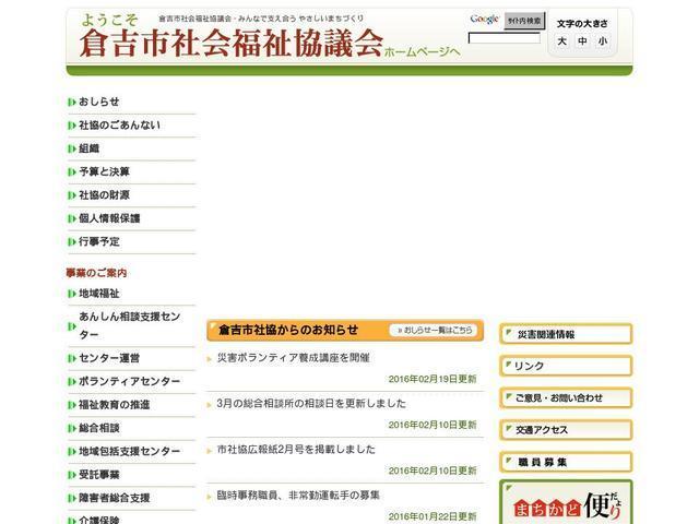 社会福祉法人倉吉市社会福祉協議会