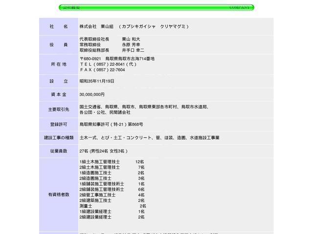 株式会社栗山組
