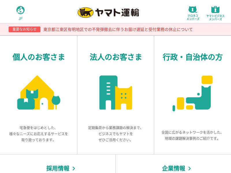九州ヤマト運輸株式会社