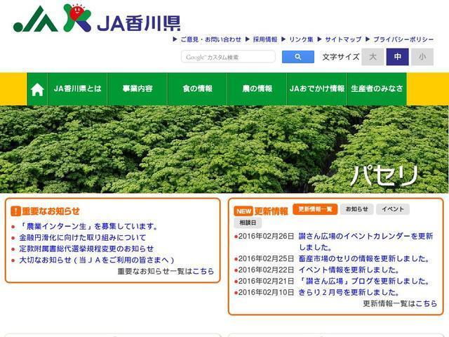 香川県農業協同組合