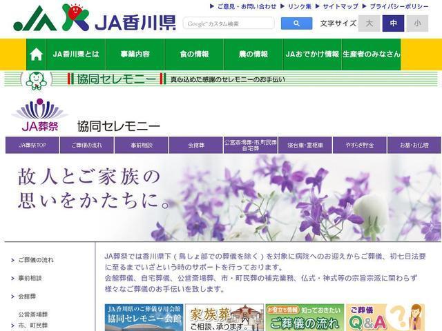 株式会社JA香川県ライフサービス