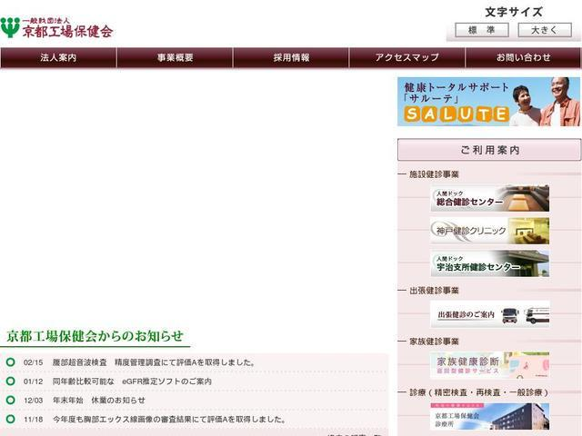 京都工場保健会壬生保健センター