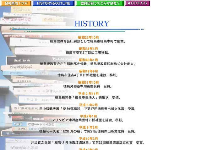 徳島県教育印刷株式会社
