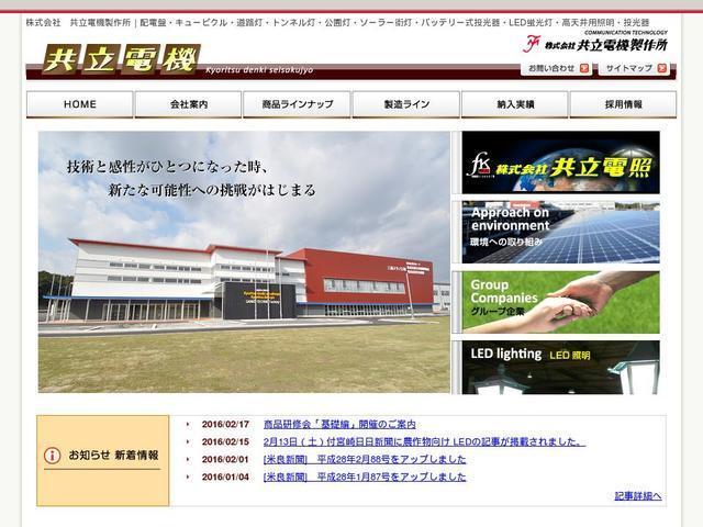 株式会社共立電機製作所