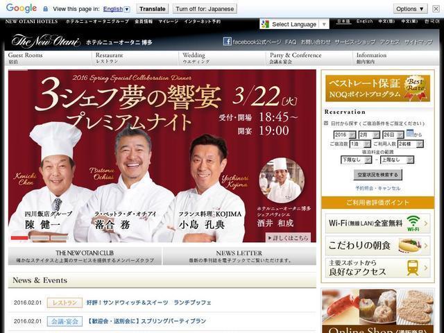 株式会社ニューオータニ九州