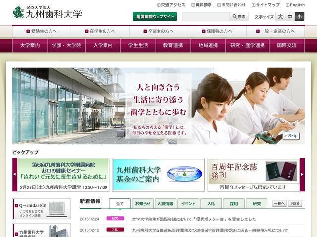 九州歯科大学