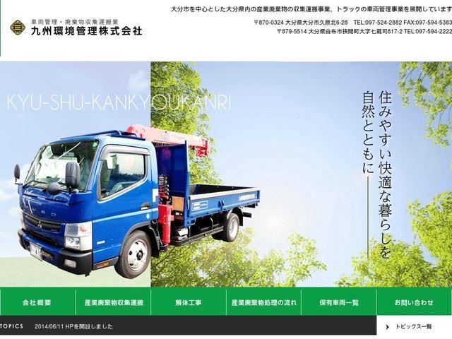 九州環境管理株式会社