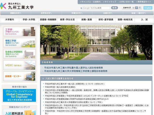 九州工業大学大学院