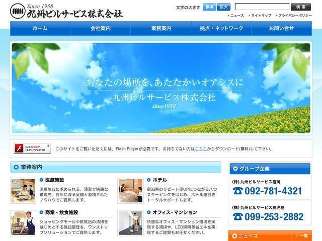 九州ビルサービス株式会社