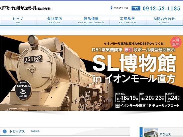 九州ダンボール株式会社