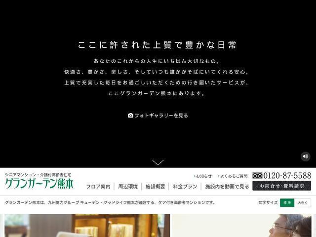 株式会社キューデン・グッドライフ熊本