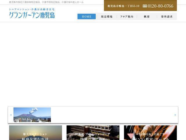 株式会社キューデン・グッドライフ鹿児島