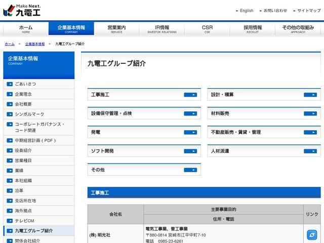 株式会社熊栄電設