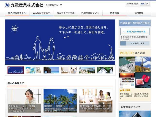 九電産業株式会社