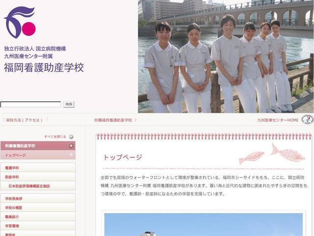 国立病院機構九州医療センター附属福岡看護助産学校