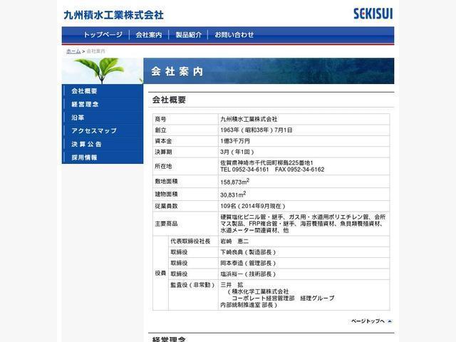 九州積水工業株式会社