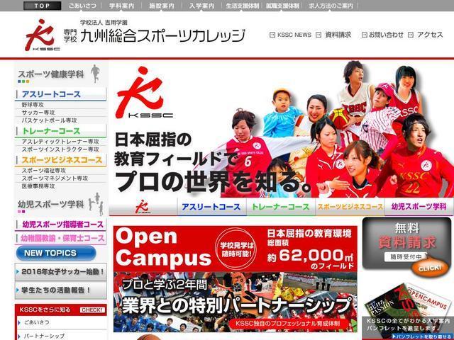 専門学校九州総合スポーツカレッジ
