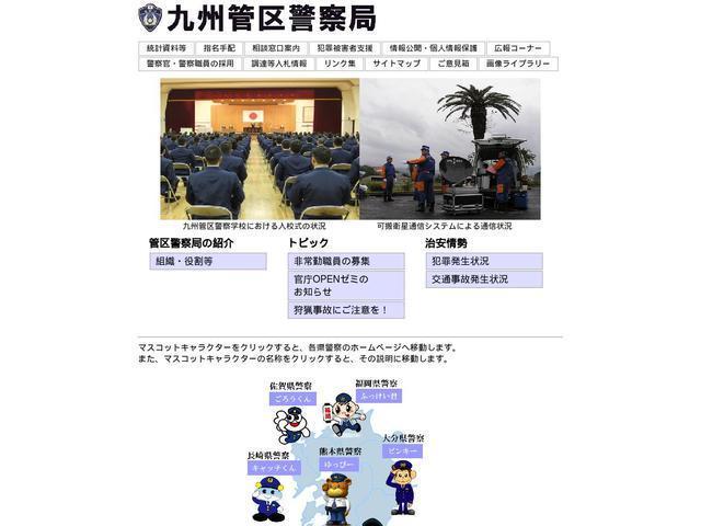 警察庁九州管区警察局