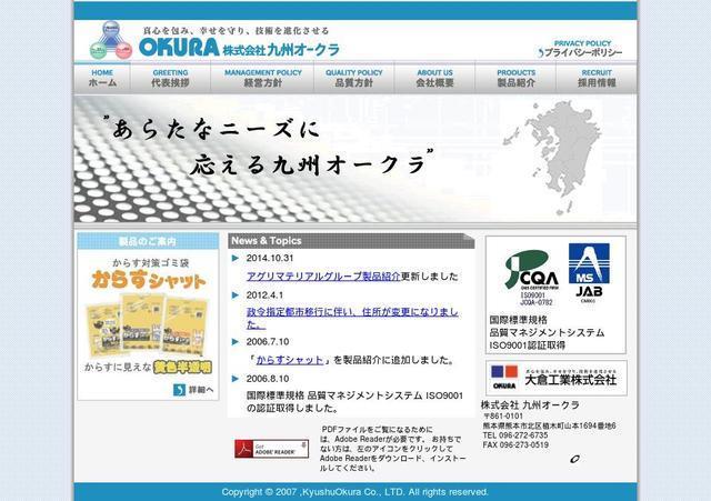 株式会社九州オークラ