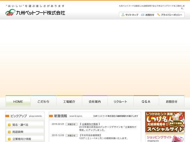 九州ペットフード株式会社