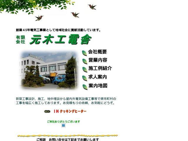 株式会社元木工電舎