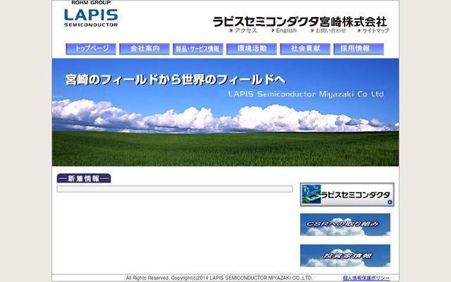 ラピスセミコンダクタ宮崎株式会社