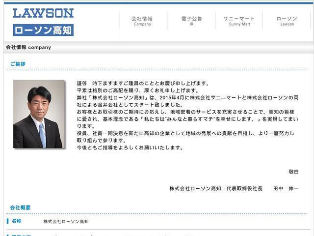株式会社ローソン高知