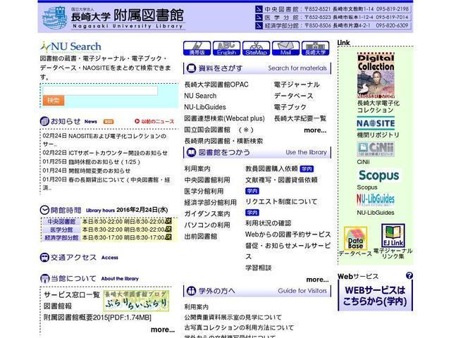 長崎大学附属図書館
