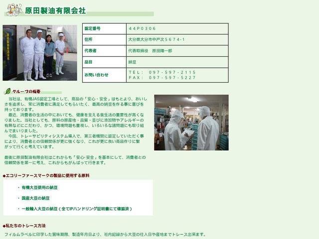 原田製油有限会社