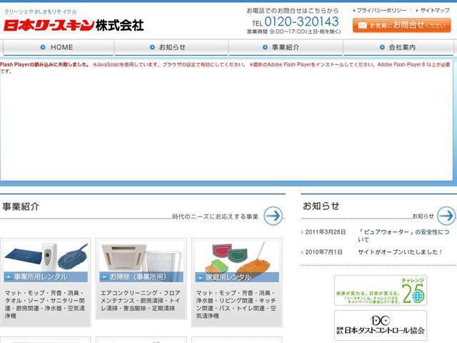 日本リースキン株式会社