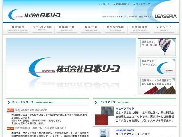 株式会社日本リース
