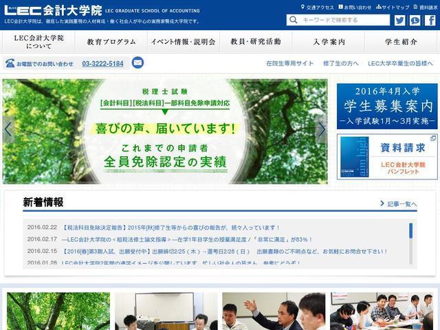 LEC東京リーガルマインド大学院...