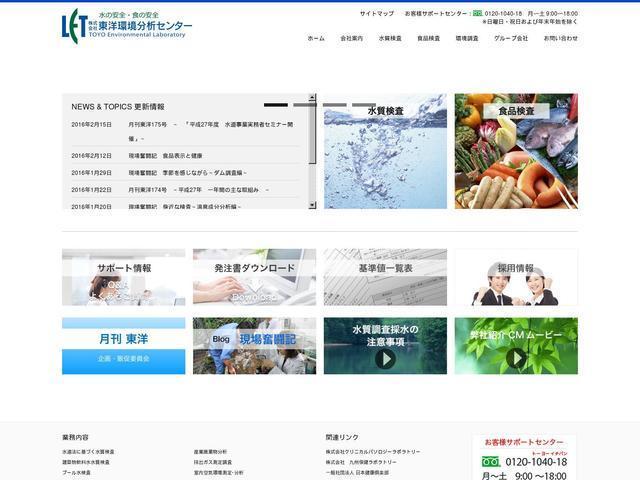 株式会社東洋環境分析センター