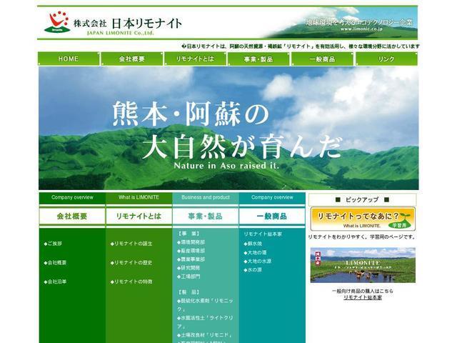 株式会社日本リモナイト