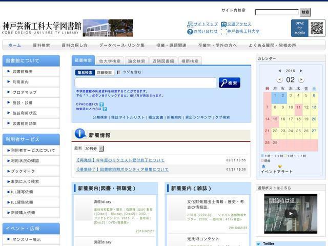 神戸芸術工科大学図書館