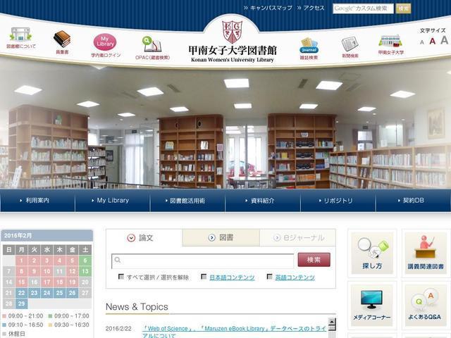 甲南女子大学図書館
