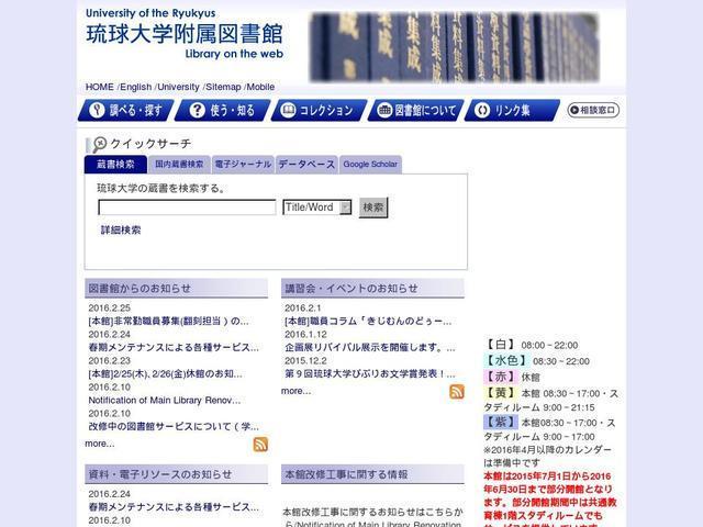 琉球大学附属図書館