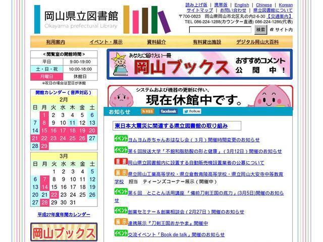 岡山県立図書館