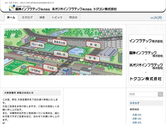 阪神インフラテック株式会社