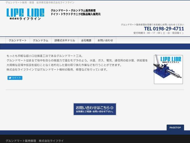 株式会社ライフライン