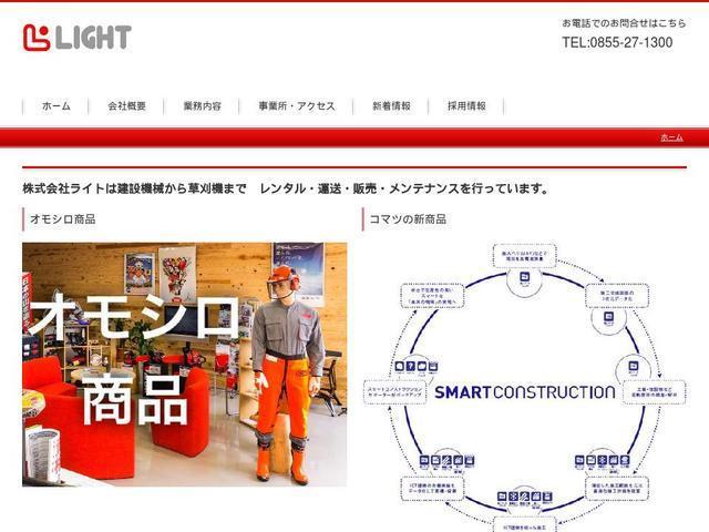 株式会社ライト
